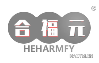 合福元 HEHARMFY