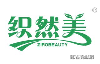 织然美 ZIROBEAUTY