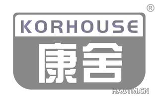 康舍 KORHOUSE