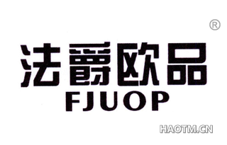 法爵欧品 FJUOP