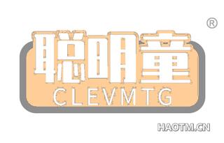 聪明童 CLEVMTG