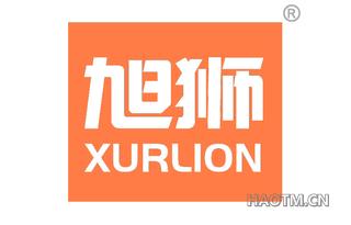 旭狮 XURLION