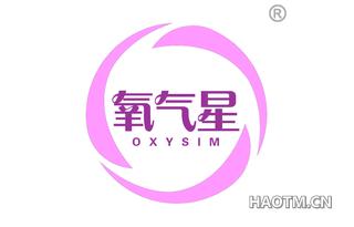 氧气星 OXYSIM