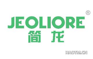 简龙 JEOLIORE