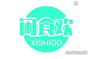 闲食欢 XISHIGO