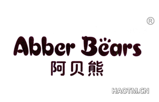 阿贝熊 ABBER BEARS