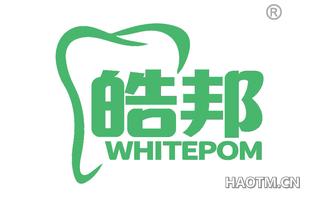 皓邦 WHITEPOM
