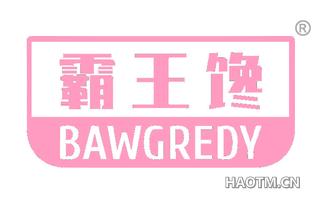 霸王馋 BAWGREDY