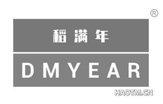 稻满年 DMYEAR