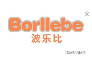 波乐比 BORLLEBE