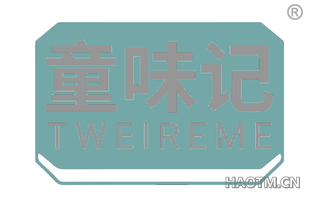 童味记 TWEIREME