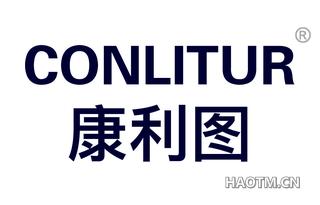 康利图 CONLITUR