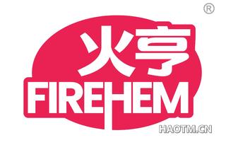 火亨 FIREHEM