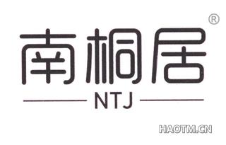 南桐居 NTJ