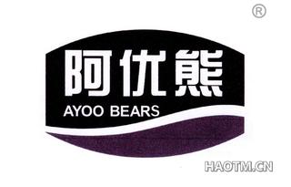 阿优熊 AYOO BEARS