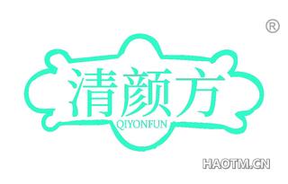 清颜方 QIYONFUN