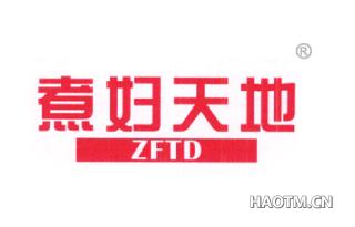 煮妇天地 ZFTD