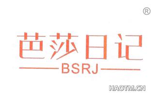 芭莎日记 BSRJ