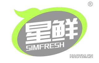星鲜 SIMFRESH