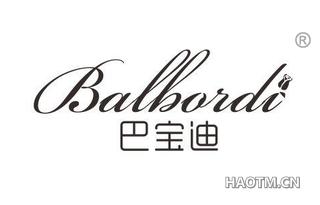 巴宝迪 BALBORDI