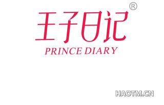 王子日记 PRINCE DIARY