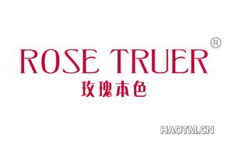 玫瑰本色 ROSE TRUER