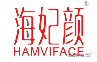海妃颜 HAMVIFACE