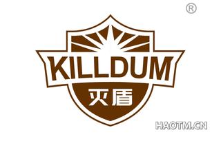 灭盾 KILLDUM