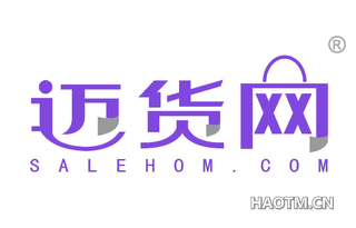 迈货网 SALEHOM COM