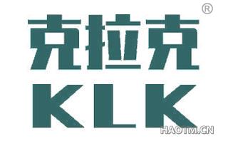 克拉克 KLK