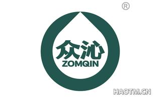 众沁 ZOMQIN
