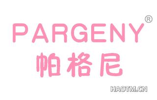 帕格尼 PARGENY