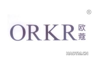 欧蔻 ORKR