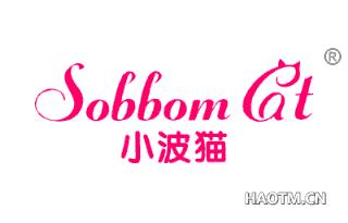 小波猫 SOBBOM CAT