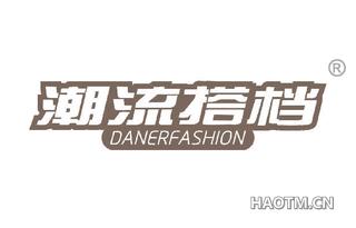潮流搭档 DANERFASHION