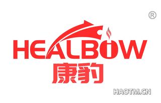 康豹 HEALBOW