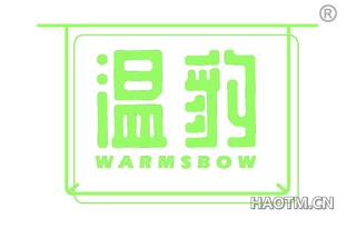 温豹 WARMSBOW