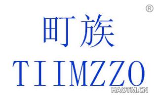 町族 TIIMZZO