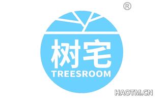 树宅 TREESROOM