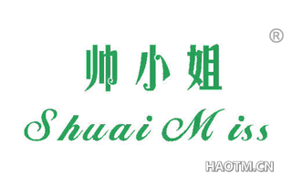 帅小姐 SHUAI MISS