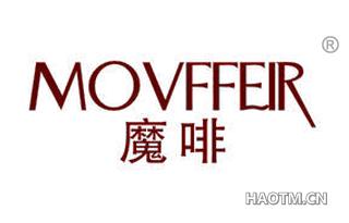 魔啡 MOVFFEIR