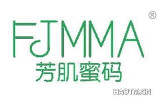 芳肌蜜码 FJMMA