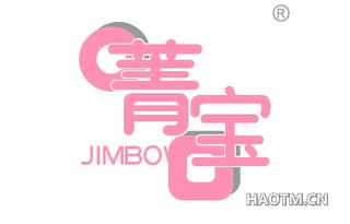 菁宝 JIMBO