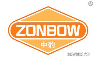 中豹 ZONBOW
