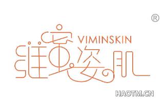 维蜜姿肌 VIMINSKIN