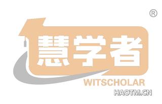 慧学者 WITSCHOLAR