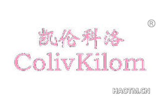 凯伦科洛 COLIVKILOM