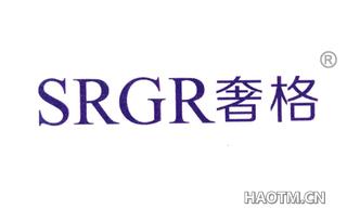 奢格 SRGR