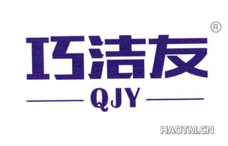 巧洁友 QJY