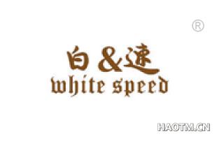 白速 WHITE SPEED